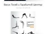 Picture: Единственият българин - дервиш издаде книга с упражнения и рецепти за здраво тяло