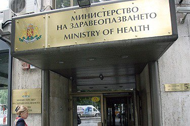 здравното министерство