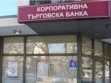 Picture: Кои са ВИП клиентите на КТБ