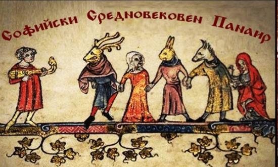 първия средновековен базар в София