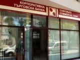 Picture: Въпреки кризата с КТБ, българите вярват на банките