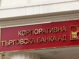 Picture: Ройтерс: Оманският инвестиционен фонд може да спаси КТБ