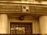 Picture: Оманският държавен фонд иска истината за КТБ