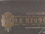 """Picture: Романът """"ПОД ИГОТО"""" стана на 120 години"""