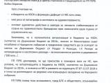 Picture: Бойко Борисов подписа споразумение с д-р Цветан Райчинов