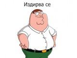 Picture: Смях: Обявиха Сотир Цацаров за издирване