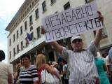 Picture: Нови протести ще има днес в страната заради КТБ