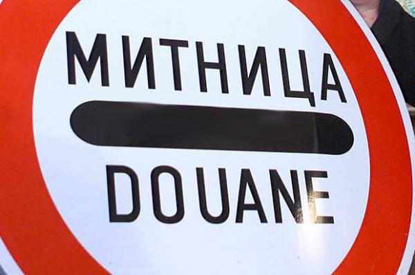 митница Свиленград