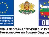 """Picture: Възстановено е изплащането на замразените средства по ОП """"Регионално развитие"""""""