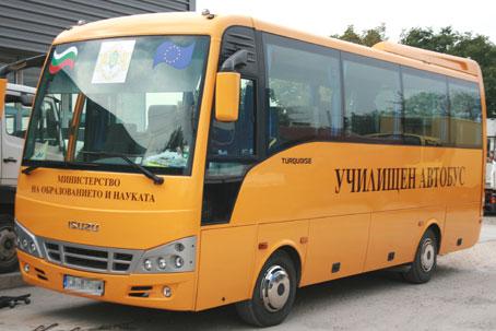 училищните автобуси