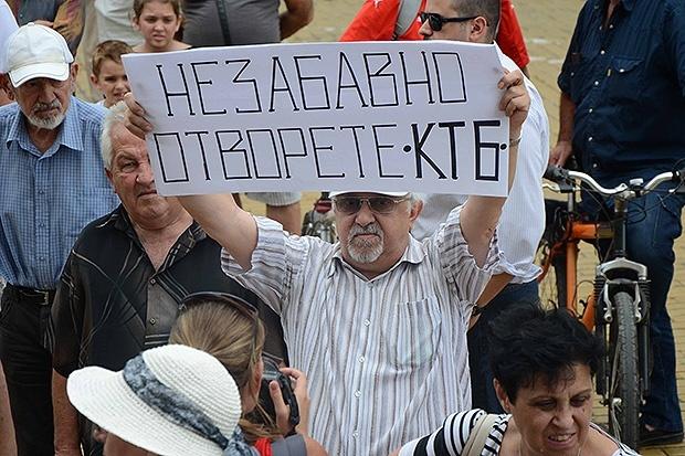 Протест за КТБ