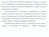 Отворено писмо ГЕРБ