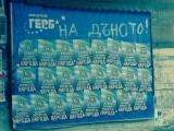 Плакатна война: Aктивисти на АТАКА лепят плакати върху тези на ГЕРБ