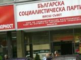 Picture: Два лагера в БСП: Про – и  АНТИГЕРБ