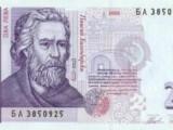 Picture: Вижте новата монетата от 2 лева (ФОТО)