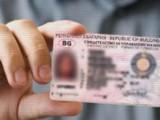 фалшиви шофьорски книжки