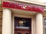Picture: Обявиха банките, които ще изплащат гарантираните влогове в КТБ