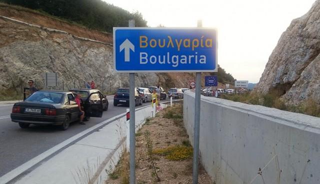 Гърците изписали погрешно страната ни - BOULGARIA