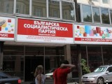 Picture: БСП ще проучи мнението на своите, за да излъчи кандидат за кмет на София
