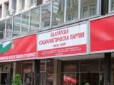 БСП свиква конгрес през април