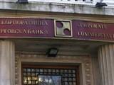 Picture: Кампанията по изплащането на депозитите в КТБ приключва