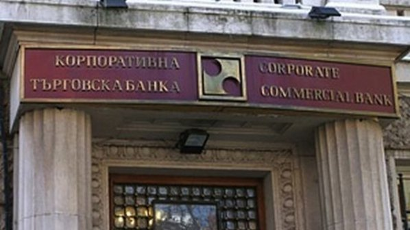 Кампанията по изплащането на депозитите в КТБ приключва