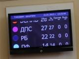 Picture: Парламентът прие стратегията за Съдебната реформа с внушително мнозинство
