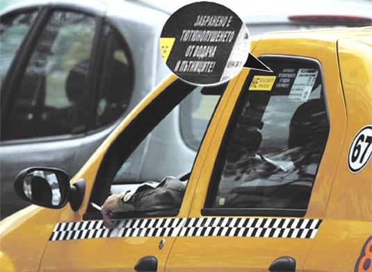 Масови глоби за таксиметрови шофьори в цялата страна