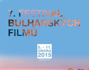 Фестивал на българското кино в Чехия