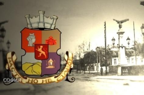 Гербът на София стана на 115 години