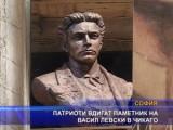 Направиха първа копка за паметник на Васил Левски в Чикаго