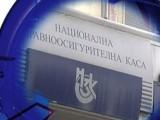 Picture: От днес Здравната каса е без началник