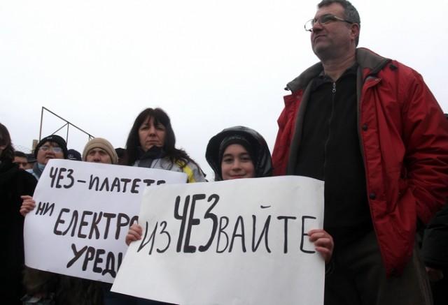 Протест срещу ЧЕЗ