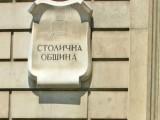 Picture: Столична община предупреждава за печатна грешка в данъчните известия