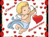 Свещеник от Сливен анатемоса Купидон и картичките за Свети Валентин