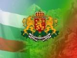 Picture: България чества 137 години от Освобождението си от турско робство