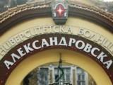 Picture: Сливане на всички 9 болници в карето на Александровска болница в София