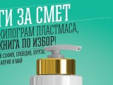Дават книги за смет в София