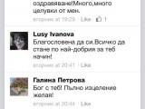 Фейсбук заля Соня Колтуклиева със съчувствие и подкрепа!