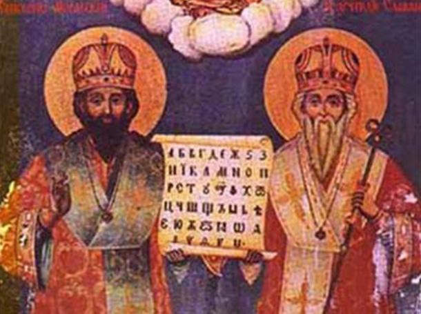 Българската православна църква почита днес светите братя Кирил и Методий