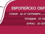 """СОФИЯ, ПЛОВДИВ И БУРГАС СТАВАТ ДОМАКИНИ НА """"ЕВРОПЕЙСКО ОБРАЗОВАНИЕ 2015"""""""