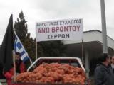 Picture: ГОЛЯМ НАЦИОНАЛЕН ПРОТЕСТ В ГЪРЦИЯ