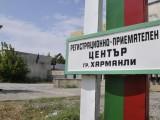 """ВМРО, НФСБ И """"АТАКА"""" ОРГАНИЗИРАХА ПРОТЕСТ В ХАРМАНЛИ СРЕЩУ БЕЖАНЦИТЕ"""