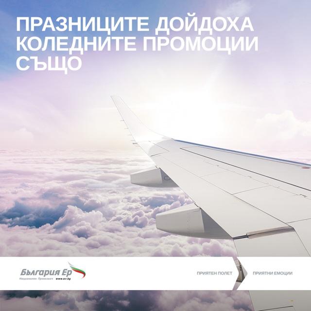 BG_Air_Price_1000x1000px_fasha_121417