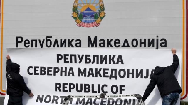 makedoniya izbori bgnes