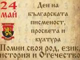ВМРО: ПОБЕДА ЗА БЪЛГАРЩИНАТА! НС ОБЯВИ ОФИЦИАЛНО, ЧЕ КИРИЛИЦАТА Е БЪЛГАРСКА АЗБУКА