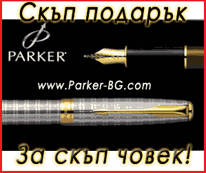 писалки паркър