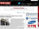Picture: Македонската преса: Българите ще ни спрат еврофондовете!
