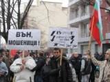 Протест срещу монополите