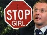 Stop GIRL